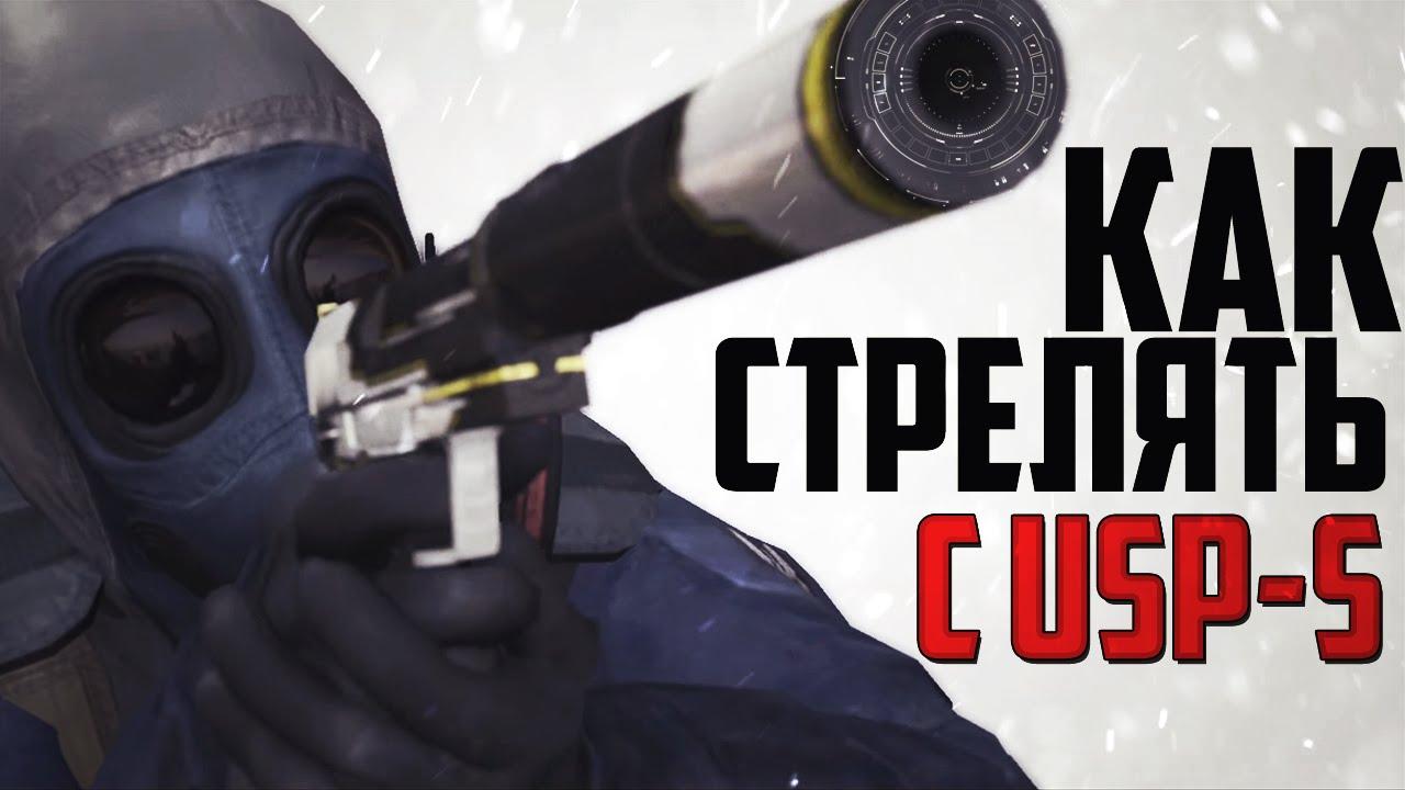 Как стрелять c USP