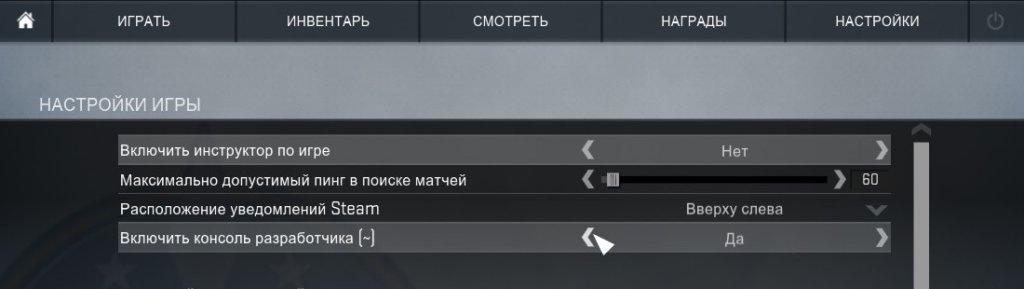Как изменить цвет интерфейса в кс го