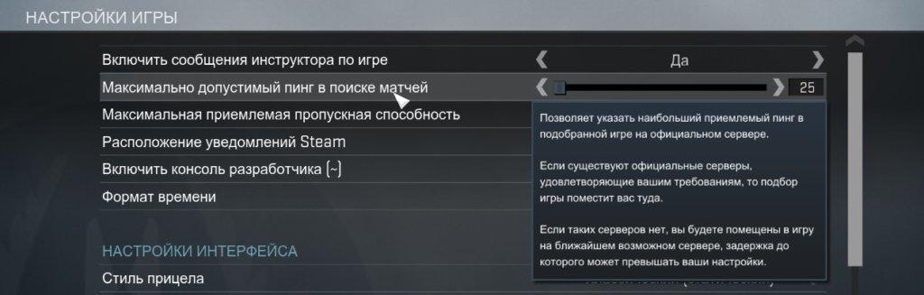 Как увеличить вашу скорость соединения с сервером в cs go