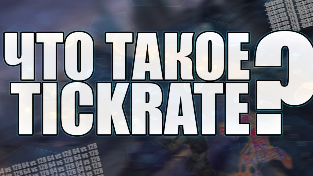 TickRate в cs go
