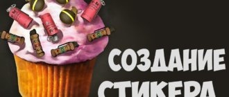 Как создать наклейку CS GO