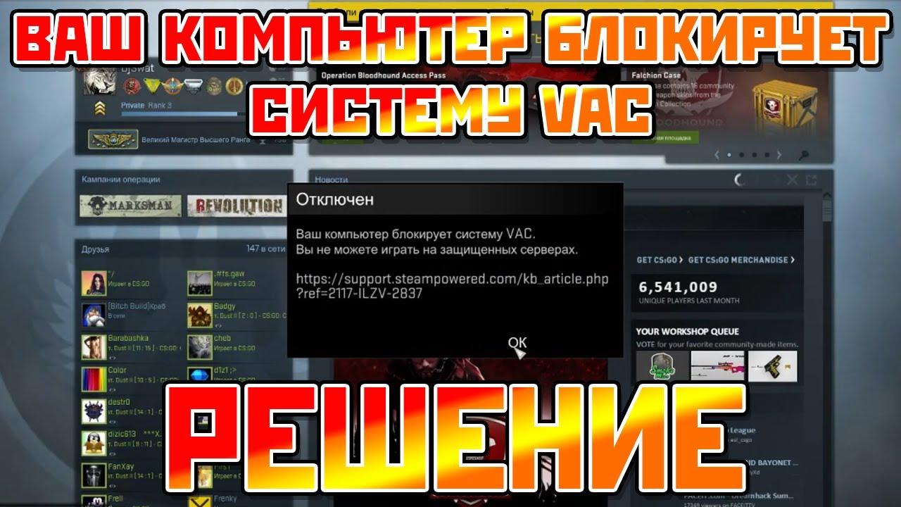 Как исправить Ваш компьютер блокирует систему VAC в cs go