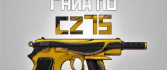 Как стрелять с CZ75 в cs go