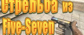 Как стрелять с Five-SeveN в кс го