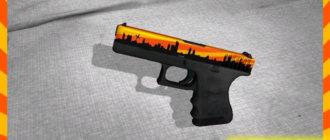Glock Город для CS GO