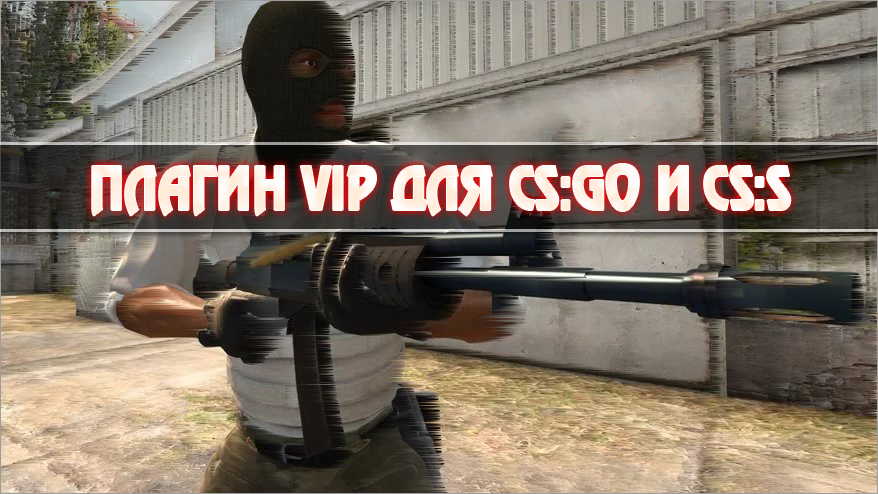 Плагин VIP для CS GO