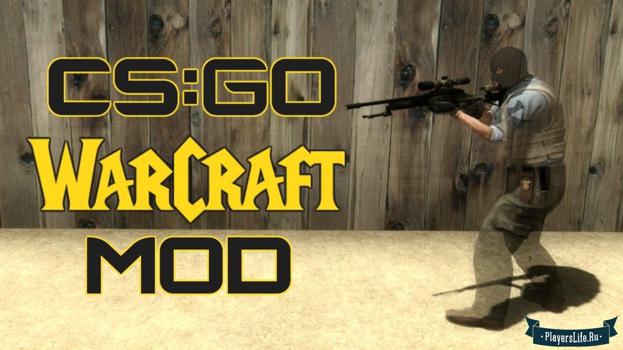 Warсraft мод для CS GO