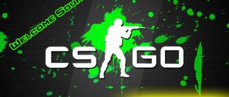 Плагин Welcome Sound для CS GO