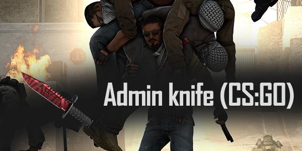 Плагин aKnife - Нож админа