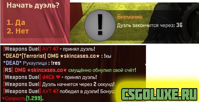 Система дуэлей для сервера CS GO