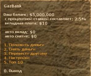 Плагин для CS GO Bank
