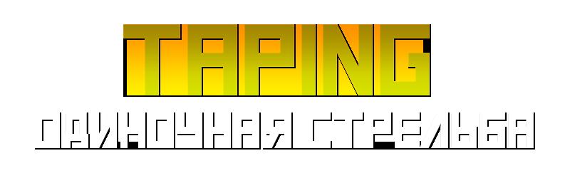 Тэйпинг в Cs go