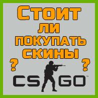 Стоит ли покупать скины в CS GO