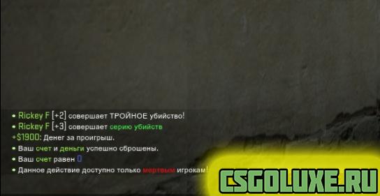 Плагин Base resetscore для CS GO