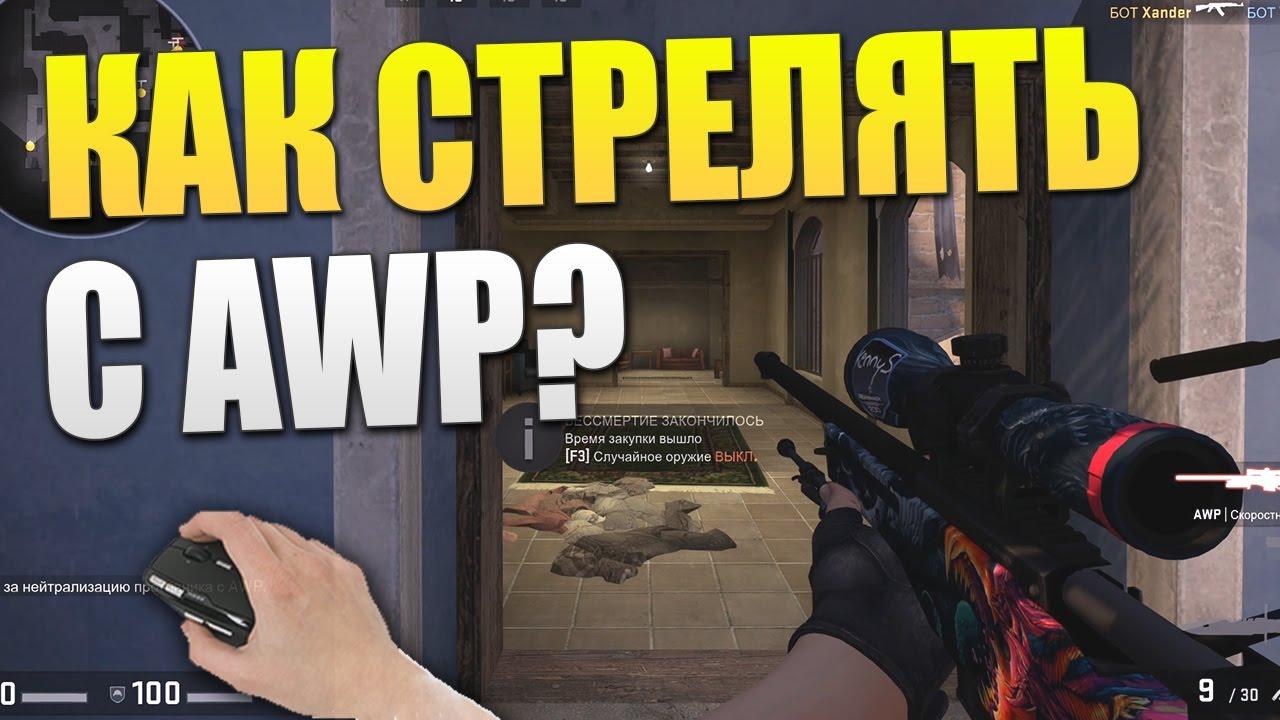 Как стрелять с AWP в cs go