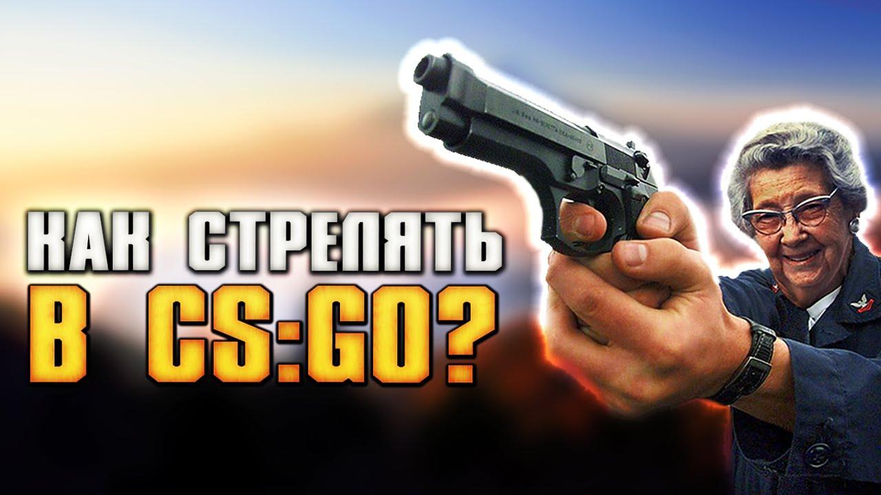 Как научиться стрелять в CS GO