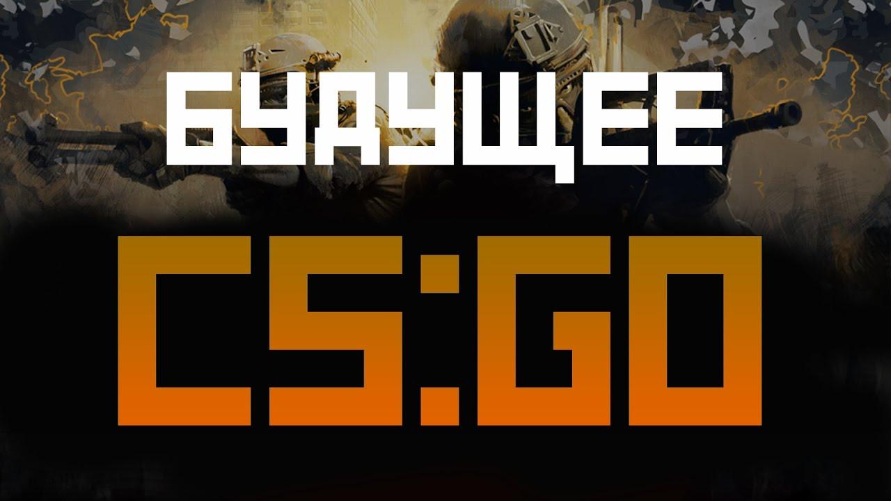 Будущее CS GO