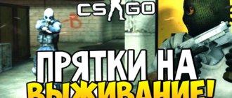 Мод прятки для CS GO