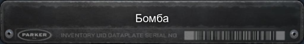 SFUI_BombSlot