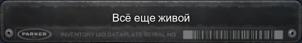 STILL_ALIVE_NAME