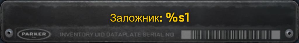 Hostage %s