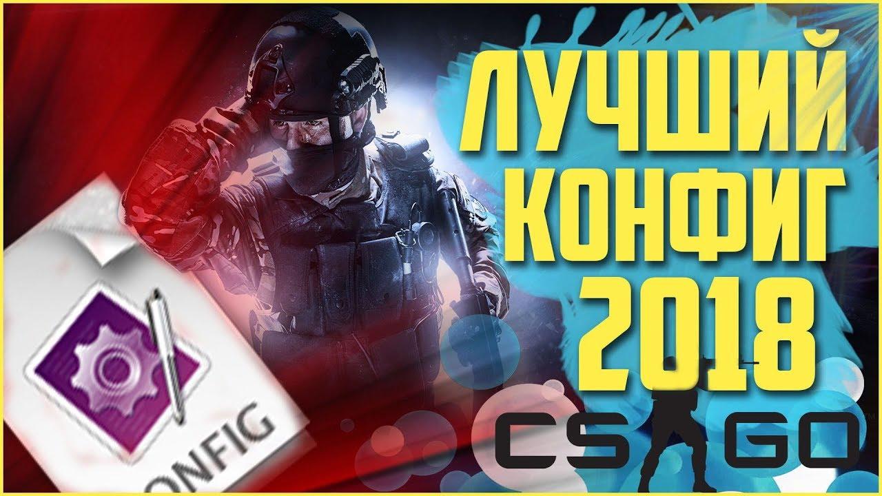 Лучший конфиг для кс го, читерский конфиг для CS GO