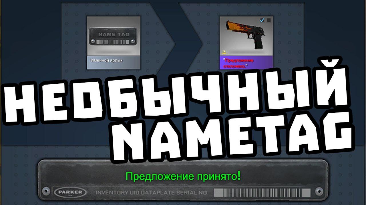 Как переименовать оружие в CS GO цветными буквами