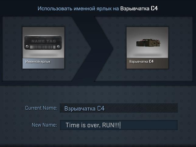 Как переименовать бомбу