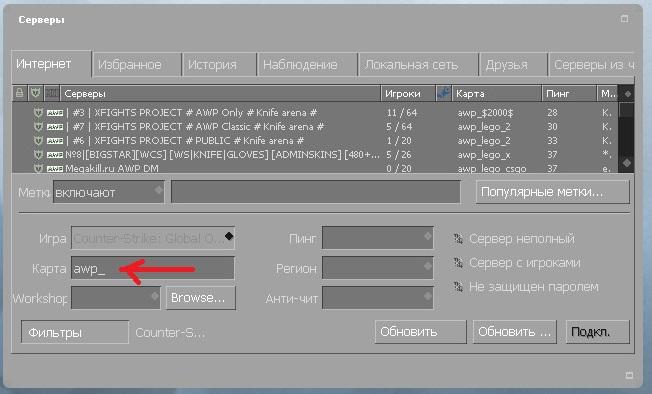 AWP сервера для cs go