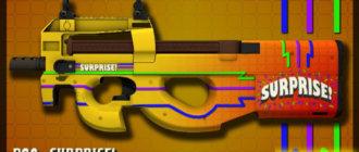 Модель P90 Сюрприз для CS GO