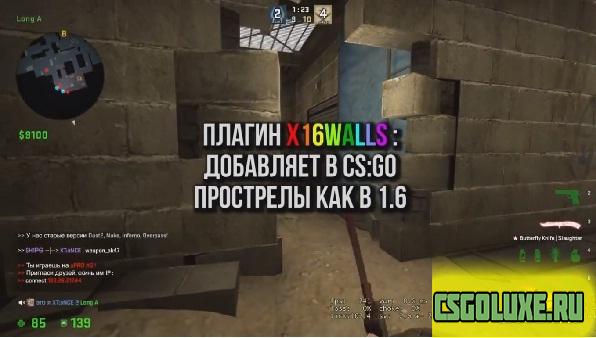 Плагин X16WALLS(прострел) для CS GO