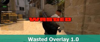 Плагин WASTED OVERLAY для CS GO