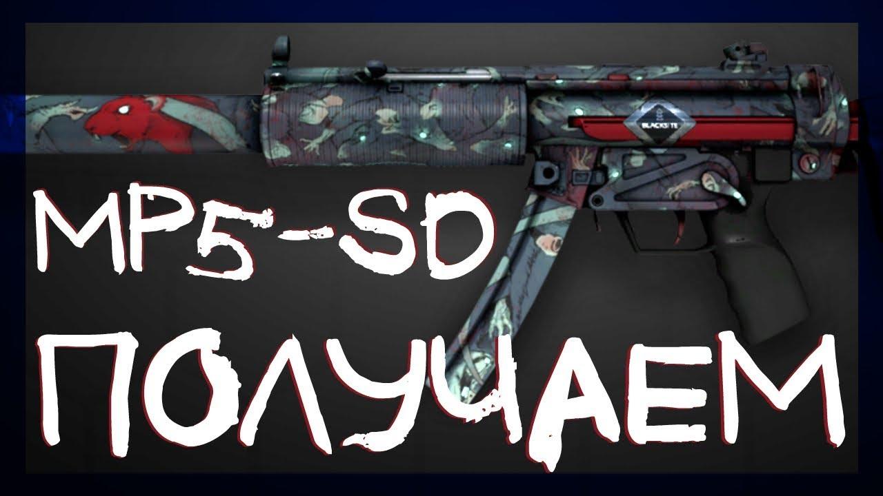 Паттерны MP5-SD Подопытные крысы в кс го