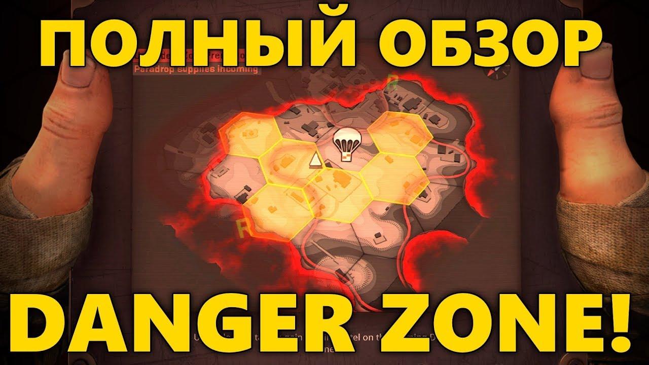 Как играть в Danger Zone СS GO, гайд Danger Zone кс го