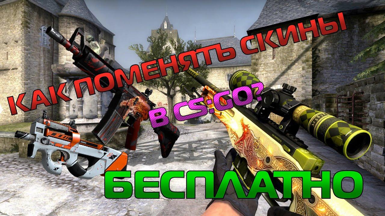 Как изменить скины оружия в CS GO для видео