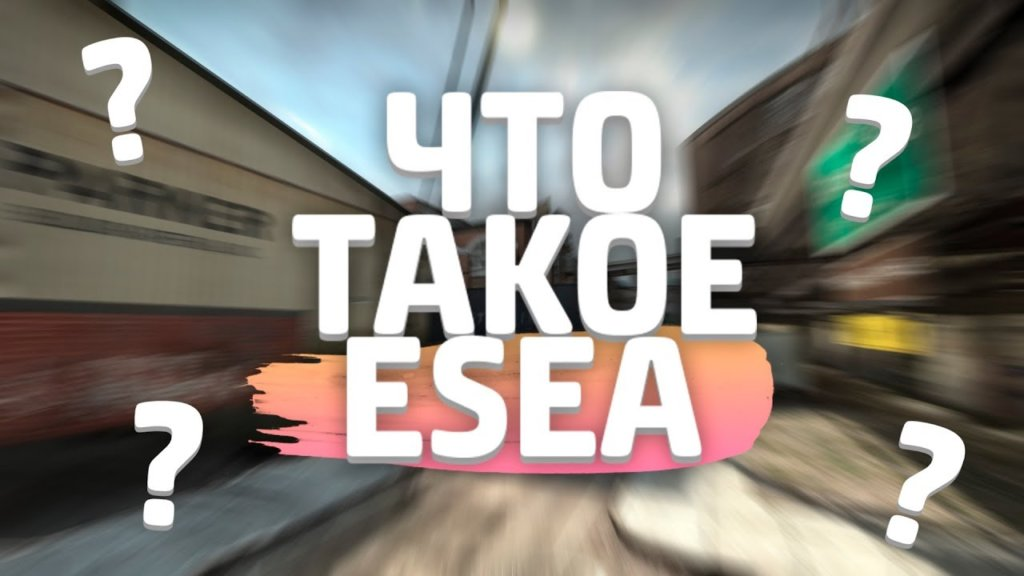 Что такое ESEA