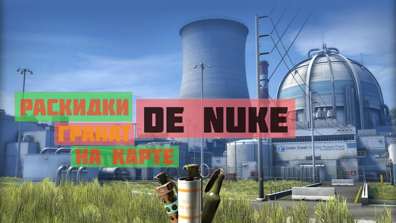 Все раскидки гранат на карте Nuke