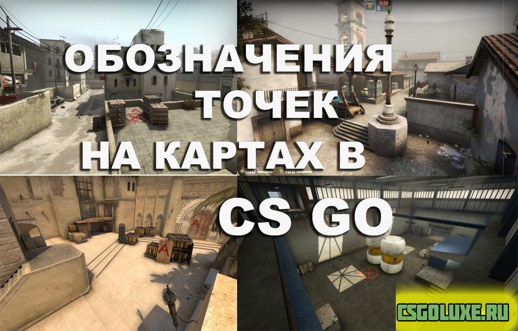 Обозначение точек на картах в CS GO