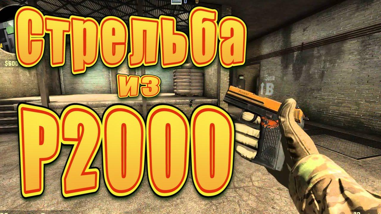 Как стрелять с P2000 в CS:GO