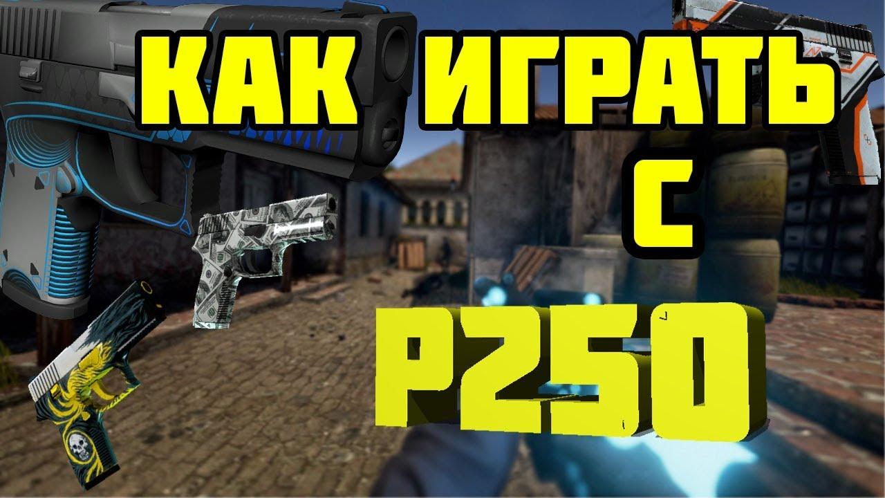 Как стрелять с P250 в CS GO