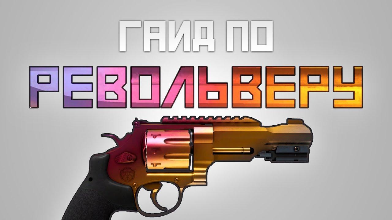 Как стрелять с револьвера в CS:GO