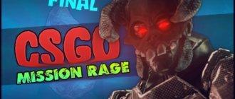 Прохождение карт: Mission Haunted, Mission Rage, Mission Storm