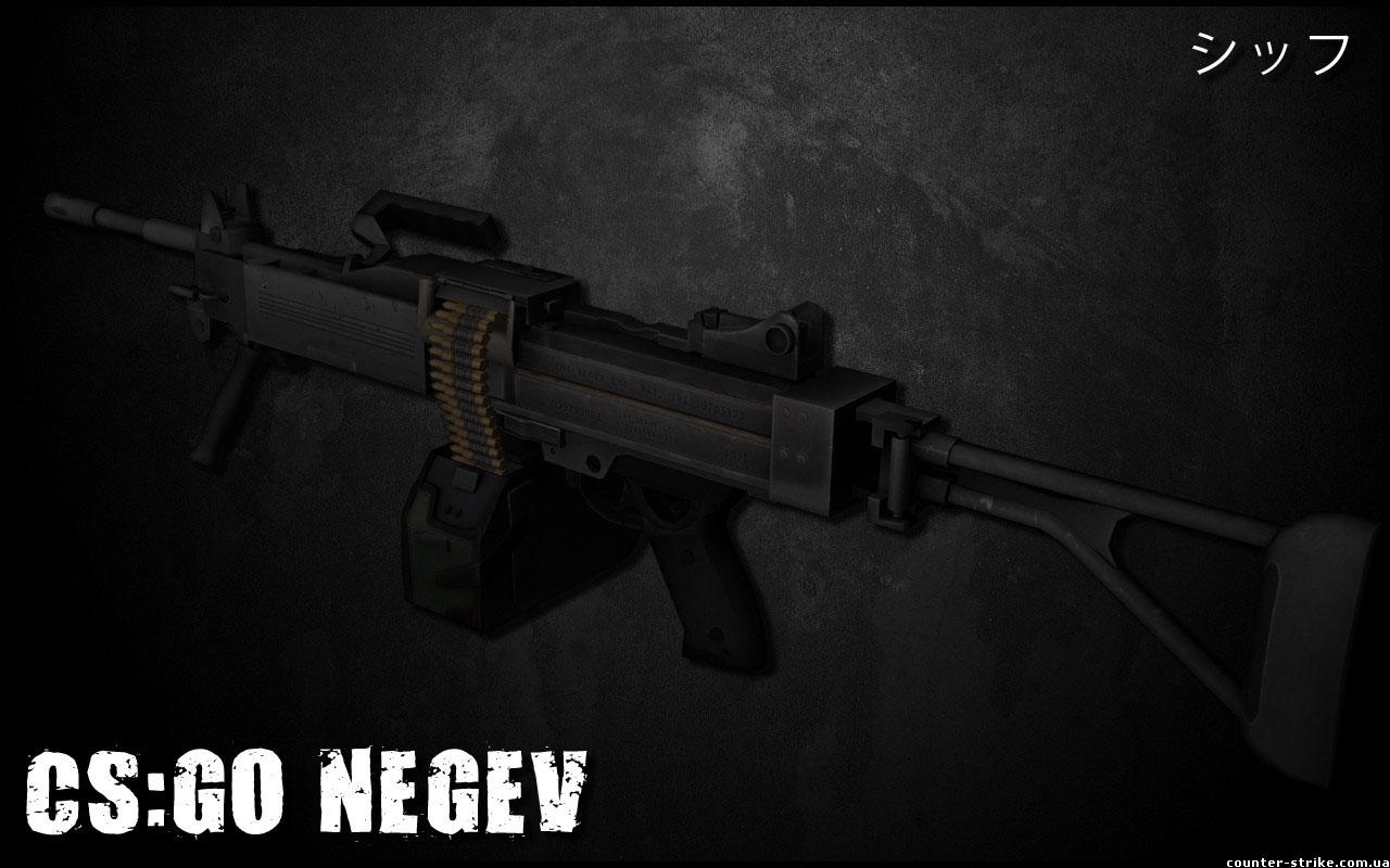 Обои Negev