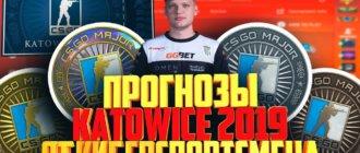 Прогнозы Pick'Em Challenge Katowice 2019, этап претендентов Катовица