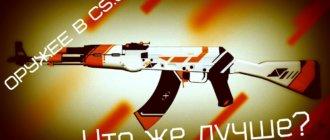 Лучшие оружия в кс го, какое оружие лучше в CS GO