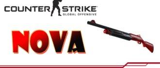 Как стрелять с Nova в CS GO