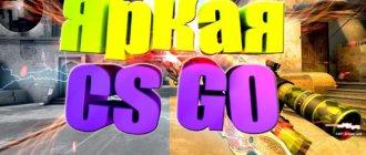 Как сделать кс го ярче, насыщенный цвет в CS GO