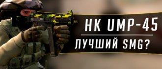 Какие пистолеты-пулеметы(SMG) стоит покупать в кс го