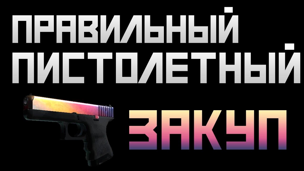 Руководство по пистолетам в CS GO