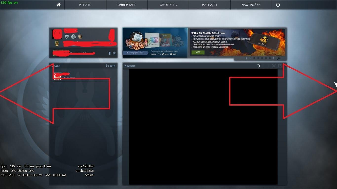 Как сделать растянутый экран в CS GO
